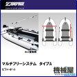 ■マルチフリーシステムA ゼファーボート Zephyr Boat 釣り フィッシング マリンレジャー インフレータブル 船 機械屋 自分流 艤装