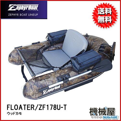 ゼファーボート ZF-178U-T