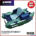 ■ZF158VH-T オリーブグリーン ゼファーボート・フローター/FLOATER バス釣り ブラッ