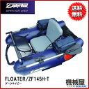 ■ZF145H-T ダークネイビー ゼファーボート・フローター/FLOATER バス釣り ブラック