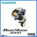 ■ビーストマスター3000(Beast Master3000) shimano 電動リール シマノ 船釣り フィッシング 送料無料 イカ キハダマグロ 巨魚 深海釣り
