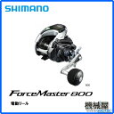 ■フォースマスター800 シマノ 電動リール shimano Force Master 電動ライトゲーム 釣り フィッシング 釣り道具 船釣り 青物 アジ 大型魚 送料無料