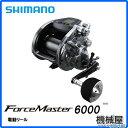 ■フォースマスター6000 Force Master6000 シマノ 電動リール shimano キンメ キハダマグロ 中深海 カツオ 船釣り 送料無料
