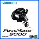 ■フォースマスター9000 Force Master9000 シマノ 電動リール shimano 電動パワーゲーム 巨魚 大型 船釣り マグロ 送料無料