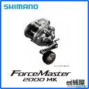 ■フォースマスター2000MK Force Master2000MK シマノ 電動リール shimano ソルト 小型リール 船釣り 送料無料