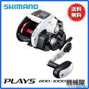 ■プレイズ 800/1000(選択式) PLAYS800/1000 シマノ 電動リール shimano 片手操作性 フカセ釣り 船釣り 送料無料