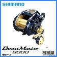■ビーストマスター9000(Beast Master9000) shimano 電動リール シマノ 船釣り フィッシング 送料無料 巨魚 深海釣り マグロ 電動パワーゲーム