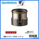 ■夢屋14ステラ 1000SSS スプール スピニングリール 033383 シマノ/shimano リール 釣り フィッシング 機械屋