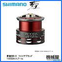 ■夢屋 09BB-X ファイアブラッド 1500DA シマノ/shimano リール スプール 釣り フィッシング 機械屋 025043