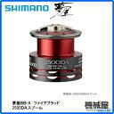 ■夢屋 09BB-X ファイアブラッド 2500DA シマノ/shimano スプール リール 釣り フィッシング 機械屋 送料無料