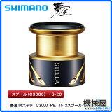 ■夢屋 14ステラ C3000 PE 1215 スプール スピニング シマノ/shimano STELLA スピニングリール 送料無料 機械屋 カスタム パーツ 035813