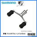 ■夢屋 アルミダブルハンドル45mm シマノ/shimano スピニング 釣り フィッシング ゆめや
