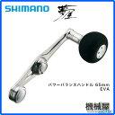 ■夢屋 パワーバランスハンドル 65mm EVA シマノ/shimano スピニング 釣り フィッシング ゆめや 送料無料 オシアコンクエスト