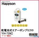 ハピソン■乾電池式エアーポンプ(マーカー機能付)YH-739C ■Hapyson 釣り フィッシング 釣り道具 活餌の活性 魚 泡