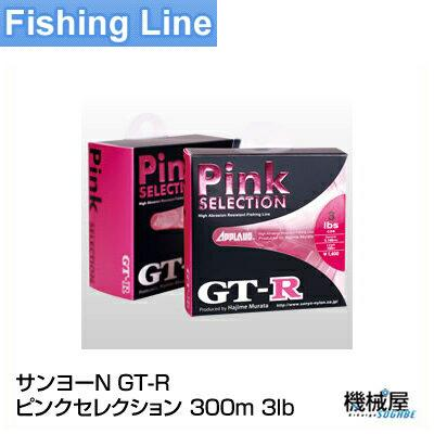 GT-RPINK-SELECTION・300m3lb超視認性のピンクタイプサンヨーナイロンAPPLA