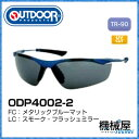 OUTDOOR  サングラス ★ODP4002-2アウトドア UVカットサングラス