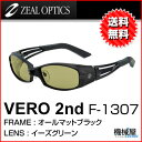 ■ ZEAL・VERO 2nd F-1307 ベロセカンド オールマットブラック イーズグリーン ジール 偏光サングラス 釣り フィッシング アウトド…