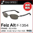 ■ ZEAL・Feiz Alt/フェイズ オルタ F-1354 ガンメタル/トゥルービューフォーカス ジール 偏光サングラス 釣り フィッシング アウ…
