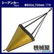 ■シーアンカー M φ510xL700mm(M) 17ft以下 10072 流し釣り 高品質/釣り/アンカ-/流し釣り/船釣り/フィッシング/つり B.M.O.JAPAN