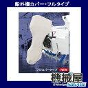 ■船外機カバー フルカバータイプ サイズ選択制 MA075 ...