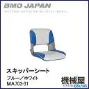 ■スキッパーシート ブルー/ホワイト フルセット MA-703-31 ◆優れたクッション性とゆったり座れる大きめサイズ 折り畳み可能 耐…