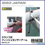 ■クランプ式フィッシュセンサーアーム・極みシリーズ BM-PCL-ST BMO/B.M.Oビーエムオー 振動子 フィッシングギア 釣り ボート 船 魚探