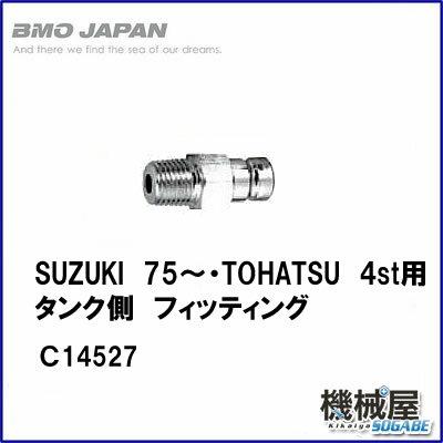 SUZUKI75UP・TOHATSU4st用タンク側フィッティングC14527BMO釣りフィッシング