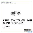 ■SUZUKI 75UP・TOHATSU 4st用 タンク側...