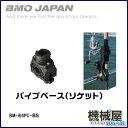 ■パイプベース(ソケット)BM-B4PC-BS 極みシリーズ■BMO 釣り フィッシング マリンレジャー ボート 船釣り