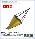 ■シーアンカー XL◆φ860xL1400mm(XL) 28ft以下 10074 あす楽 流し釣り 高品質/釣り/アンカ-/流し釣り/船釣り/フィッシング/つり B.M.O.JAPAN