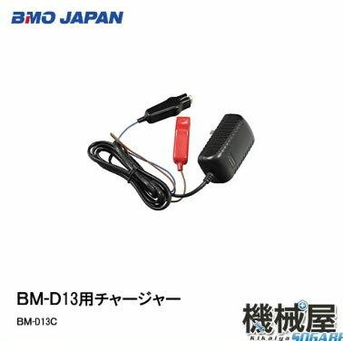 BM-D13用チャージャー(充電器)マリン電動リールBM-D13CBMOBMO釣りフィッシングローコ