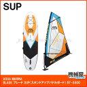■ウィンドサーフィン用SUP・BLADE ブレード BT-s550 SUP/サップ  AQUA MARINA(アクアマリーナ) SUP(スタンドアップパドルボード) インフレータブル 海 マリンレジャー サップ 送料無料 代引不可