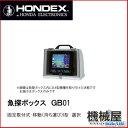 ■GB01 魚探ボックス ホンデックス ■※移動I型は納期確...