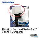 ■船外機カバー ヘッドカバータイプ サイズ選択制◆MA074...