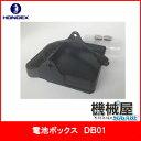 ホンデックス 電池ボックス DB01 ■PS-600GPII...