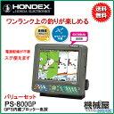 HONDEX■PS-800GPバリューセット■8.4型 ハイパワー2周波対応 バッテリー他付■HONDEXタオルプレゼント GPS内蔵プロッター魚探 魚群…