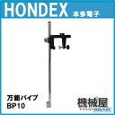 ■BP10 ホンデックス・万能パイプ■振動子取付 水温センサ...