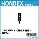 ■ホンデックス 2WAY リモコン CR04 ワイヤレス&有...