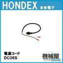 ■DC06S 電源コード 40cm ホンデックス HONDE...