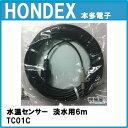 ■HONDEX水温センサー TC01C 淡水用6mトランサム...