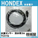 ■HONDEX水温センサー TC01G 淡水用 3mトランサムタイプ  オプションパーツ 魚探 魚群探知機 ホンデックス 本多電子 釣り フィッ…