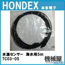 ■HONDEX水温センサー TC03-05 海水対応品 5m...