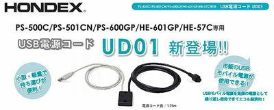 �ۥ�ǥå���USB�Ÿ�������UD01�����ΤΣգӣ¥�Х����Ÿ������ѣϣˡ���PS-500C/PS-501CN/PS-600GP/HE-601GP¾��HONDEX�ۥ�ǥå���/