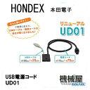 вгUSB┼┼╕╗е│б╝е╔бжUD01бже█еєе╟е├епе╣вг╗╘╚╬д╬USBете╨едеы┼┼╕╗дм╗╚═╤OKбквг ╡√├╡/╡√╖▓├╡├╬╡б HONDEX ╦▄┬┐┼┼╗╥ ─рдъ е╒еге├е╖еєе░ ─р╢ё ─р▓╠ GPS е▄б╝е╚ ┴е┴е ╟ї ╡б│г▓░