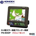 HONDEX◆PS-80GP バリューセット◆GPS内蔵プロッター魚群探知機 バッテリーつき HONDEX ホンデックス 本多電子 釣り フィッシング 釣…