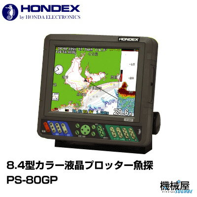 HONDEX◆PS-80GP◆GPS内蔵プロッター魚探本多電子8.4型カラー液晶プロッター魚群探知機【smtb-KD】