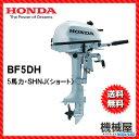 ■NEW ホンダ船外機 BF5DH SHNJ(5馬力)■ショートトランサム 送料無料 HONDA 本...