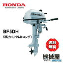 ■NEW ホンダ船外機 BF5DH LHNJ(5馬力)■ロングトランサム 送料無料 HONDA 本田...