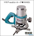 ■ルータ(シャフトロック付き) 3600HA makita マキタ電動工具 送料無料 プロ仕様 送料無料 面取り・溝切り・ホゾ穴