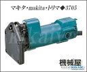 ■トリマ 3705 makita マキタ電動工具 送料無料 プロ仕様 送料無料 面取り・溝切り・ホゾ穴
